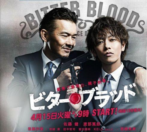 669px-Bitterblood