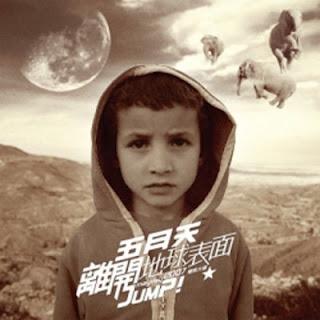 五月天  離開地球表面Jump! The World 2007極限大碟 (精裝版)-2007