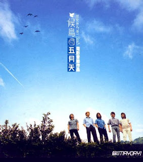 五月天電影音樂作品 候鳥  Migratory Bird 2001
