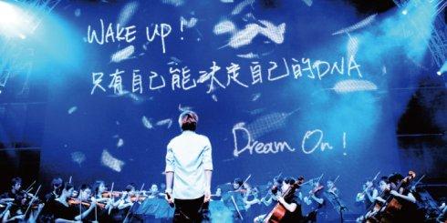 Wake up! Dream on!