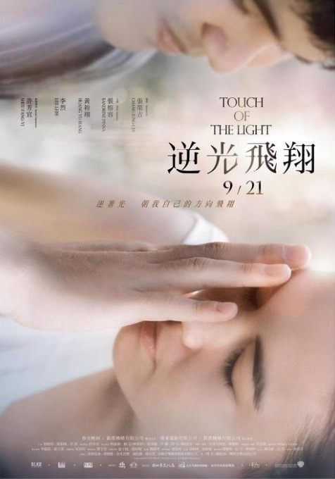 touch-of-the-light-2012-1