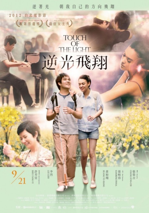 Touch-of-the-Light-2012-Movie-Poster