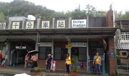 Shifen1