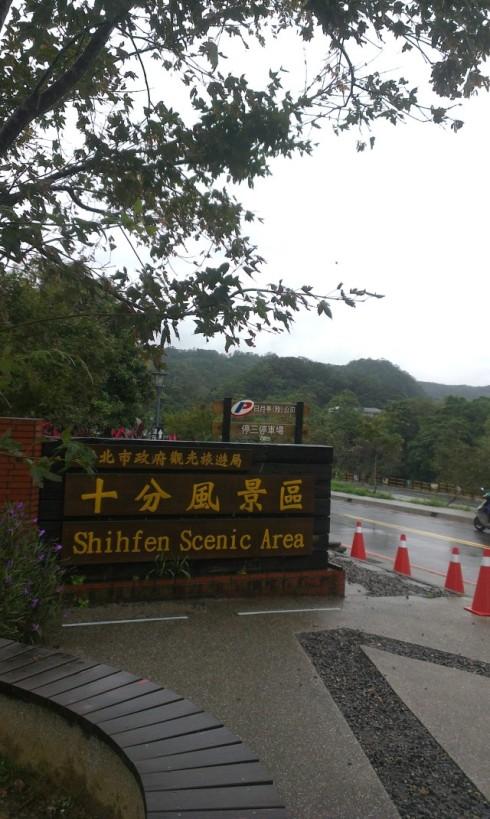 Shifen4